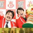 キングオブコント王者・空気階段のラジオは最高です!(New!!)