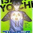 全員エゴイスト! TVアニメ「ブルーロック」主人公・潔世一のビジュアル公開! 「パワサカ」とのコラボも10月18日より実施(New!!)
