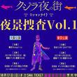 クジラ夜の街、半年ぶりの東京ワンマンライブを開催(New!!)