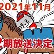 JRAオリジナルアニメ「猫ジョッキー」第2期が11月に放送決定 大塚明夫「みんな観るさァ~!」(New!!)