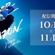 内田雄馬の初ライブツアーの臨場感をカラオケルームで!パシフィコ横浜公演のライブ映像を、JOYSOUND「みるハコ」で無料配信!ここでしか観られない、撮りおろしコメント映像も!(New!!)