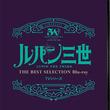 金ロー「みんなが選んだルパン三世」がBlu-ray化、未放送の上位作品も収録(New!!)