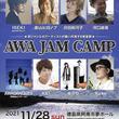 【徳島県】屋内音楽フェス「AWA JAM CAMP」追加出演アーティストを本日発表!チケット詳細情報も発表!(New!!)