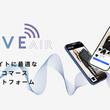 ECサイトに最適なライブコマースプラットフォーム「LIVE AIR」の提供を開始(New!!)