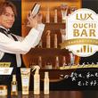 LUX「ヘアケアが楽しくなれば、髪も私も、もっと好きになれる!」 声優・神尾晋一郎さんと俳優・糸川耀士郎さんがバーテンダーに!(New!!)