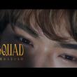 DEEP SQUAD、メンバーの涙が見どころの「変わりゆくもの変わらないもの」MV公開(New!!)