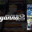 ゲーム『MOTHER』の公式トリビュートコミック『Pollyanna2』掲載作品のビジュアル&ムービー公開(New!!)