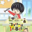 「コタローは1人暮らし」Netflixでアニメ化、22年春配信 釘宮理恵がコタロー役(New!!)