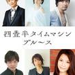 『四畳半タイムマシンブルース』2022年劇場公開 キャストに浅沼晋太郎、中井和哉ら(New!!)