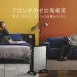 人気声優の津田健次郎さん・モデルのチバユカさんが「ゼロ風暖房」のデロンギ ヒーター新TVCMに初登場 2021年11月19日(金)より放映開始 (New!!)