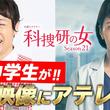 『科捜研の女』もう中学生がアテレコを務める「特別予告映像」公開(New!!)