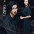 神宮寺勇太(King & Prince)主演、『葵上』『弱法師』の二編をイメージしたメインビジュアルが解禁(New!!)