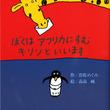 祝・日本で初めて「ドイツ児童文学賞」を受賞した『ぼくはアフリカにすむキリンといいます』刊行20周年! シリーズ最新作発売。(New!!)