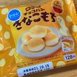 ファミリーマート限定「チロルチョコきなこもちパン」を大胆アレンジで食べてみた(New!!)