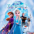 金曜ロードショー『アナと雪の女王2』TV初放送決定、2週連続で「アナ雪」シリーズ放送(New!!)