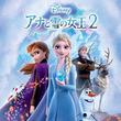 『アナと雪の女王2』が地上波初登場!金曜ロードショーで1&2を2週連続で放送決定(New!!)