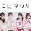キミノマワリ+が解散を発表 桜木美久「全てに感謝の気持ちでいっぱい」12月17日にラストライブ開催(New!!)
