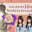 『日向坂46とふしぎな図書室』 新たなメインクエスト10冊目「ロミオとジュリエット」が登場!さらに「ソンナコトナイヨ召喚 Vol.2」も同時開催!(New!!)