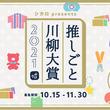 漫画/アニメ/ゲームなどの作品スケジュール情報管理アプリ『シカロ』より「推しごと川柳大賞2021」を開催!!(New!!)