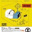 『ムーミン コミックス展』横浜・そごう美術館にて開催 日本初公開の原画やスケッチなど約280点を展示(New!!)