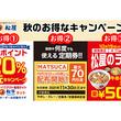 お得な3本立て! 松屋の「秋のお得なキャンペーン」10月19日開催(New!!)