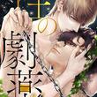 『性の劇薬』電子コミックが約3年ぶり11月より待望の連載再開!(New!!)