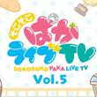 『ウマ娘 プリティーダービー』本日10月15日19時より「そこそこぱかライブTV Vol.5」が配信(New!!)