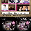 初音ミク「千本桜」10周年!小林幸子、まらしぃ、+α/あるふぁきゅん。ら記念フェスで祝福(New!!)