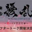 舞台「擾乱」アフタートークなど、毎公演上演後にイベントを開催!(New!!)