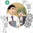 TVアニメ『先輩がうざい後輩の話』、Blu-ray第1巻のジャケットを公開(New!!)