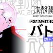 劇場版「攻殻機動隊 SAC_2045」大塚明夫がバトーを語る、キャラクターPV第2弾(New!!)