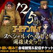 『ゴールデンカムイ』、キャスト揃い踏みのスペシャルイベント'21開催決定(New!!)