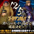 「ゴールデンカムイ」小林親弘・白石晴香ら8人集合のイベント、12月に開催(New!!)