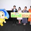 「劇場版オトッペ」試写で井口裕香が号泣「マスクの替えを持っていてよかった」(New!!)
