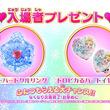 「映画トロプリ」子供向けの追加入場特典にハート型イヤリング、全国10万個限定(New!!)