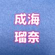 声優の成海瑠奈(25)二股騒動で活動休止か、逃亡するなと炎上する事態に(194コメント)