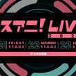 『リスアニ!LIVE 2022』全ランナップを発表 CHiCO with HoneyWorks、藍井エイル、May'n、ASCA、南條愛乃ら多数の出演が明らかに(New!!)