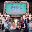 『おそ松さん』第3期の振り返り&爆笑アフレコ裏話で大盛り上がり スペシャルイベント『フェス松さん'21』レポート(New!!)
