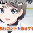 TVアニメ『プラオレ!~PRIDE OF ORANGE~』10月20日(水)放送の第3話先行カットとあらすじを解禁!(New!!)