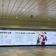 『ヲタクに恋は難しい』11巻(最終巻)発売記念!!新宿駅45.6メートルの大型ビジョンで「ヲタ恋」デジタル展示会を開催!!(New!!)