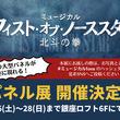 13体の大型パネルが銀座に登場! ミュージカル『フィスト・オブ・ノーススター ~北斗の拳~』パネル展の開催が決定(New!!)