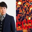 杉田智和、菅田将暉主演作「CUBE 一度入ったら、最後」のキーワードを徹底解説! 特別映像披露(New!!)