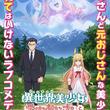 TVアニメ「異世界美少女受肉おじさんと」M・A・O、日野聡ら出演で22年1月放送(1コメント)