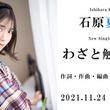 声優・石原夏織、NEWシングルよりC/W曲「わざと触れた。」の試聴ver.を公開(New!!)