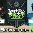 超人気音楽家 Tom−H@ckが田淵智也(UNISON SQUARE GARDEN)を迎えて真剣音楽トーク!10月25日(月)20時より生放送!(New!!)