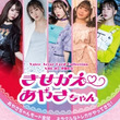 「Voice Actor Card Collection VOL.07 伊藤彩沙『きせかえ♡あやさちゃん』」登場(New!!)