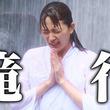 川口春奈、栃木県霧降高原で滝行に初挑戦「体も心も浄化したい」(New!!)