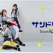「シャニマス」声優・成海瑠奈、所属ユニット「サンドリオン」から脱退 発売日目前の1stアルバムもリリース中止に(1コメント)