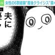 """「私は夫に優しくできない」 """"産後クライシス""""を描く漫画が話題 陥らないために「夫婦間でのルール作りを」(New!!)"""