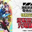 TVアニメ『逆転世界ノ電池少女』、特別企画「逆転世界ノ充電講座」を配信(New!!)